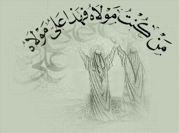 عید سعید غدیرخم  پیشاپیش مبارک . شادیتون آرزوی ماست شیعیان . وبلاگ نوای دل