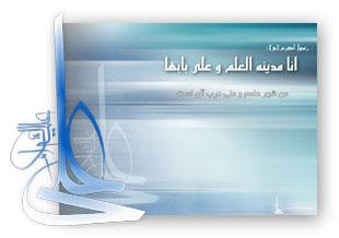 img/daneshnameh_up/d/d3/ali2.jpg