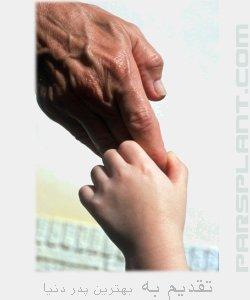 همه چیز درباره احترام به پدر و مادر